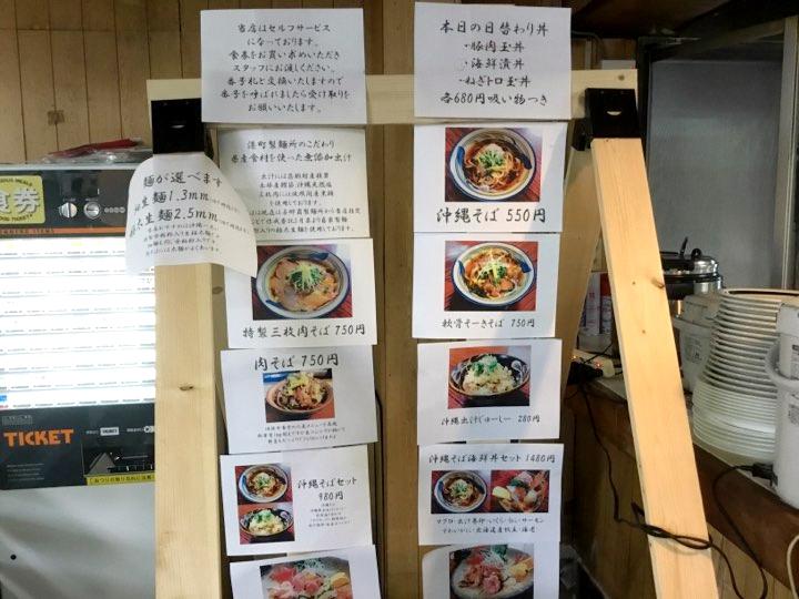 波布食堂跡地に大盛そばが!「港町通堂製麺所」のメニュー