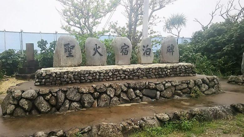 東京五輪聖火リレー沖縄ルート名護市嘉陽の聖火宿泊碑