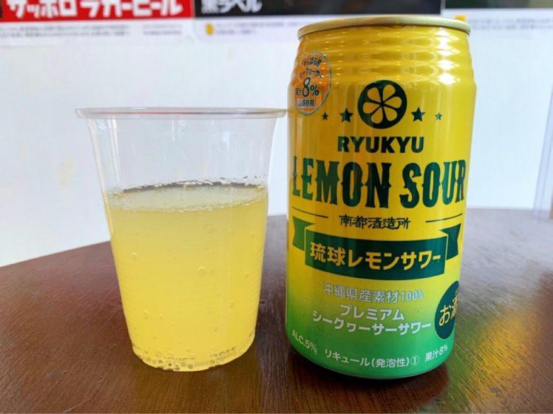南都酒造所の琉球レモンサワー