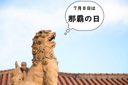7月8日那覇の日は、無料開放の施設でお得に楽しもう!