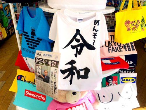 おもしろ沖縄Tシャツはみんな大好き!2019初夏編