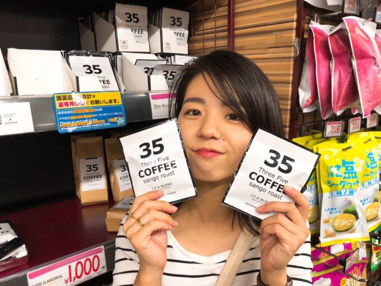 沖縄土産をバラマキするならコレ!ドン・キホーテで買った35コーヒー