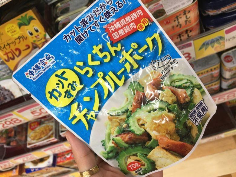 沖縄土産をバラマキするならコレ!ドン・キホーテで買ったカット済みチャンプルポーク