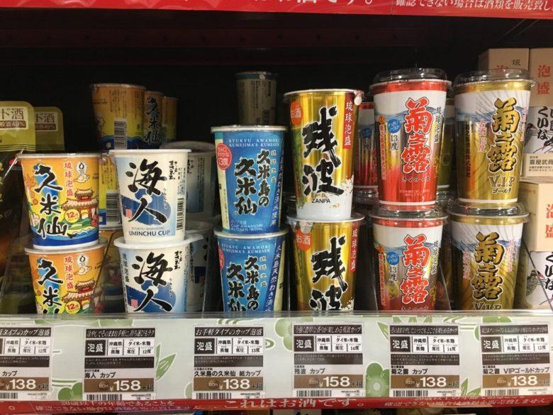 沖縄土産をバラマキするならコレ!ドン・キホーテで買った泡盛ワンカップ