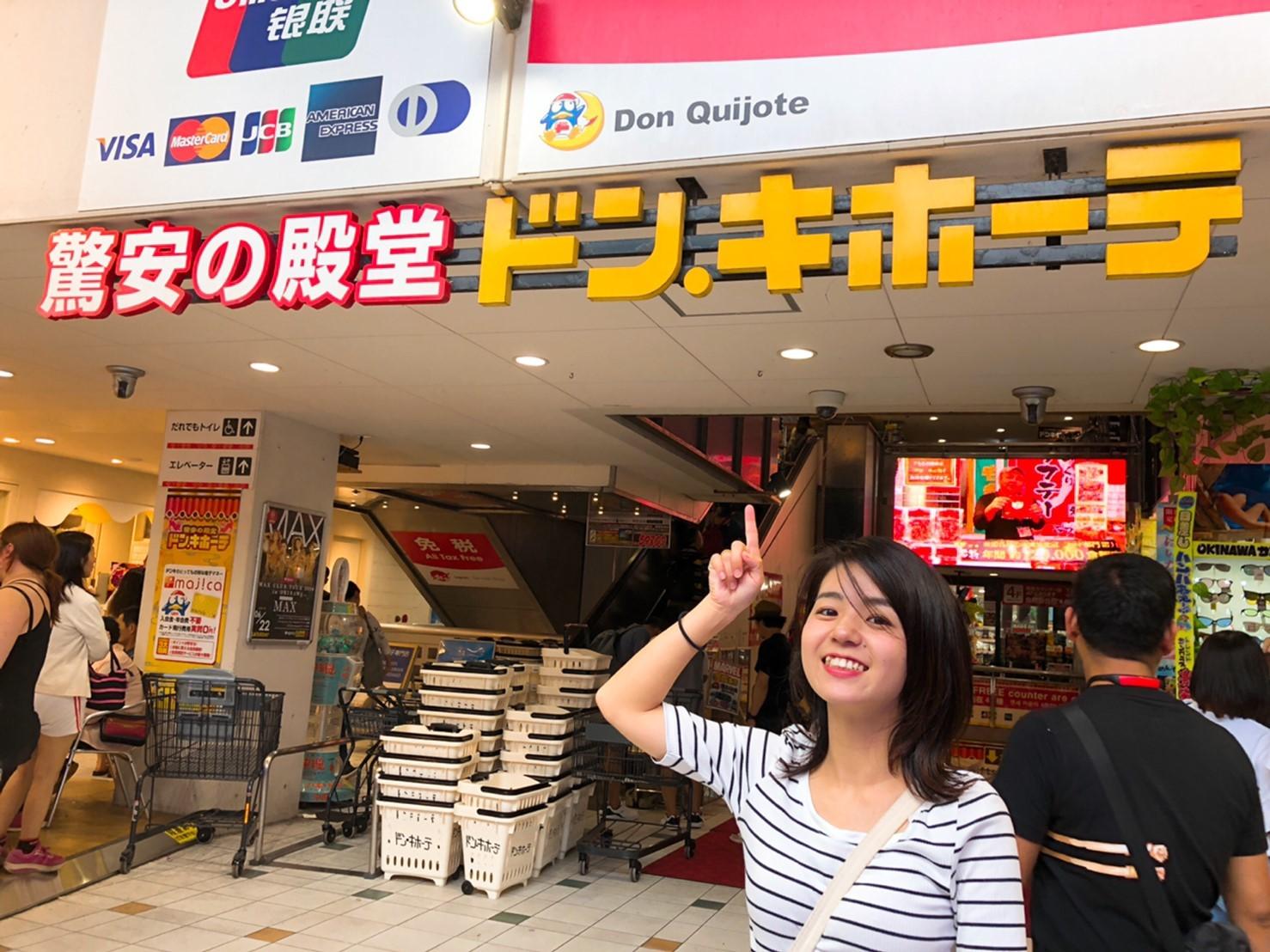 沖縄のバラマキ土産ならコレ!《ドン・キホーテ編》