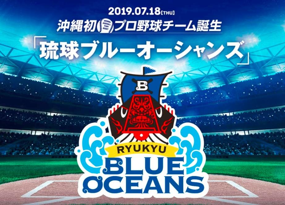 沖縄初のプロ野球チーム設立!エグゼクティブアドバイザーに田尾安志氏!