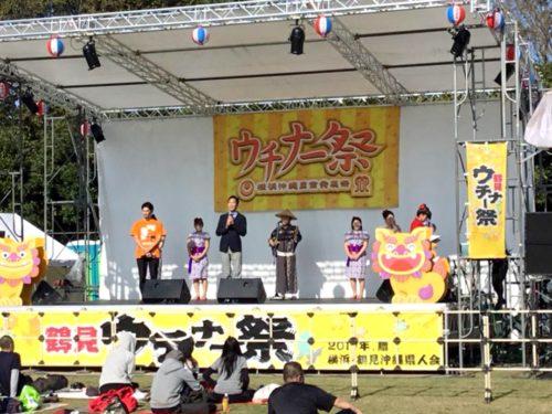 横浜・鶴見で沖縄を感じよう!「鶴見ウチナー祭2019」開催!