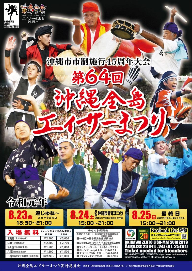 沖縄全島エイサー大会