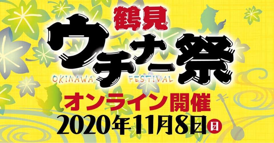 「鶴見ウチナー祭2020」はオンライン開催!