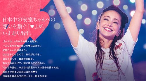 安室奈美恵引退から1年!楽曲とコラボの花火ショーで感動を再び!