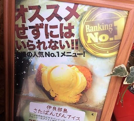 さたぱんびんアイス」なかゆくい商店~伊良部島