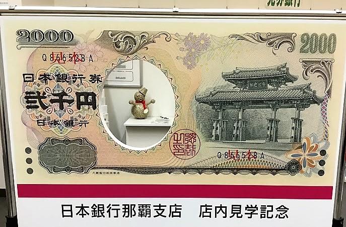 日本銀行那覇支店二千円札顔出し