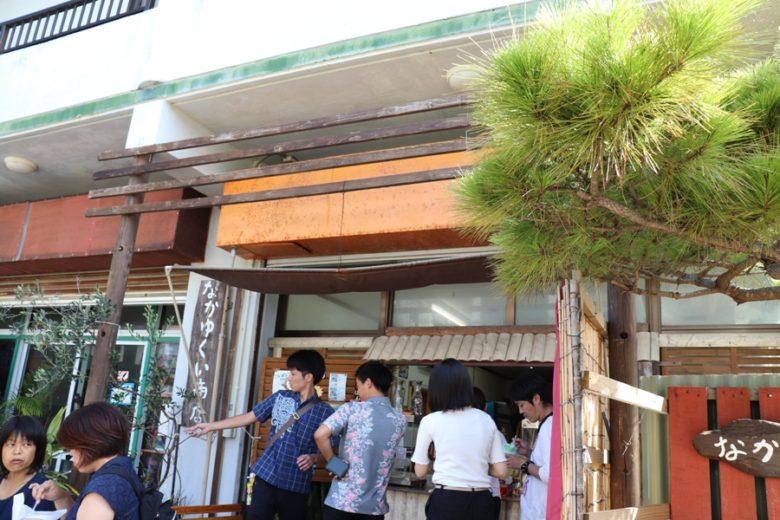 伊良部島のなかゆくい商店