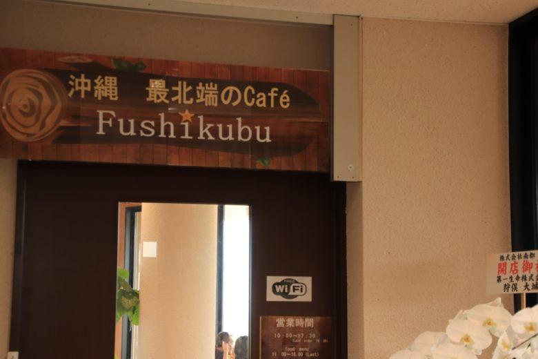 辺戸岬レストハウスにある最北端のカフェ