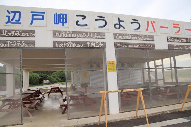 辺戸岬レストハウス時代のこうようパーラー