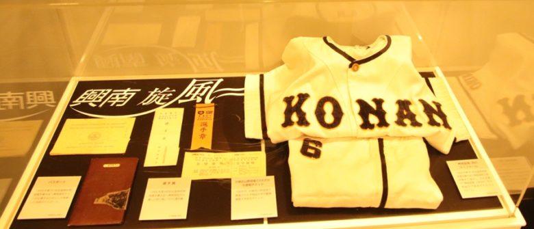 沖縄高校野球ファン必見!セルラースタジアムの「野球資料館」興南高校ユニフォーム