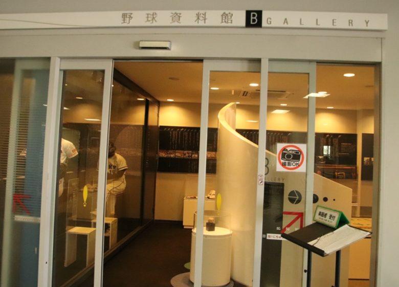 セルラースタジアム野球資料館の入口