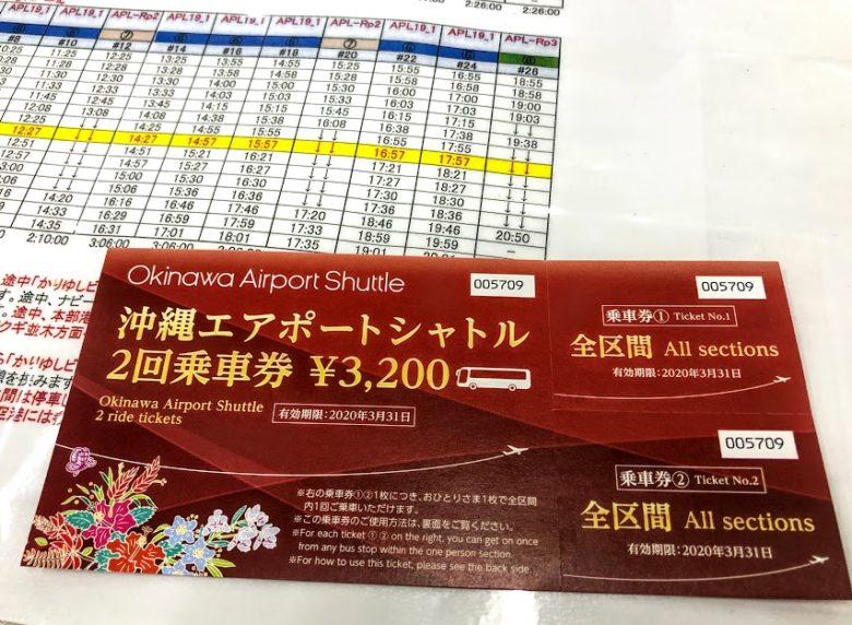 沖縄エアポートシャトル2回乗車券は便利な移動手段