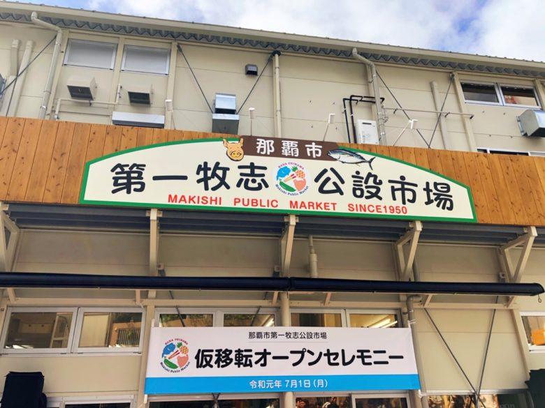 牧志公設市場仮設店舗が移転オープン!