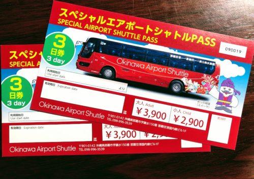 沖縄エアポートシャトル、バスで本島北部へ乗り放題PASS!