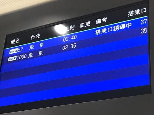 那覇空港発の深夜便・スカイマークに乗ってみた!