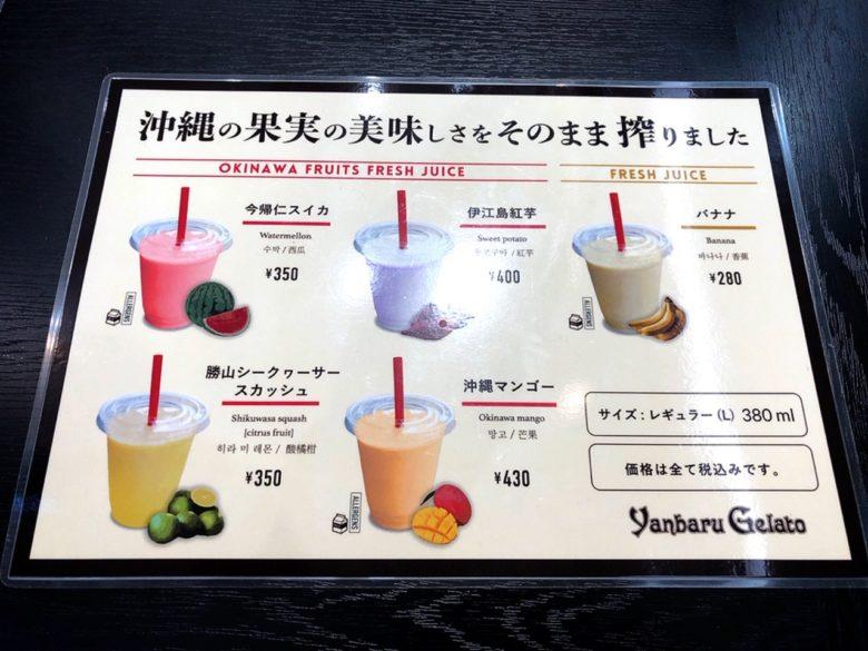 NHK仕事の流儀にでるヤンバルジェラートはジュースもある