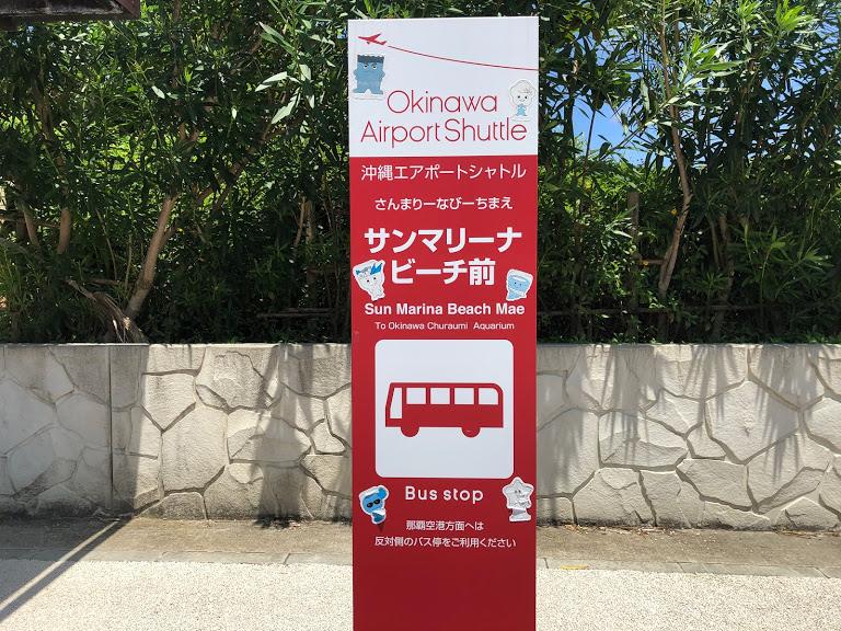 ANAのCMに採用された恩納村シェラトン沖縄サンマリーナリゾートのバス停