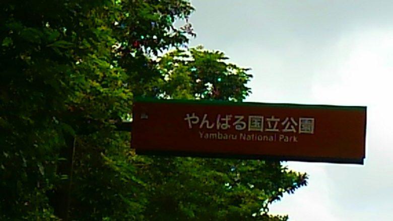 やんばる国立公園の入口