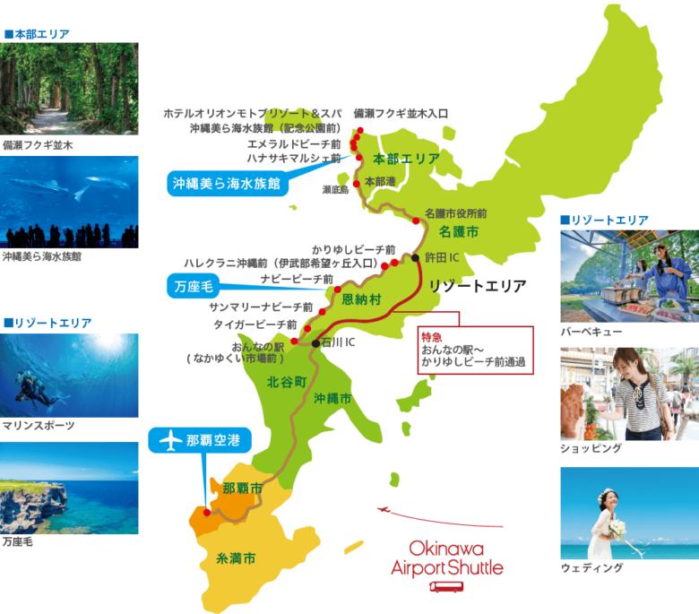 沖縄の移動手段は本島内を網羅するエアポートシャトル