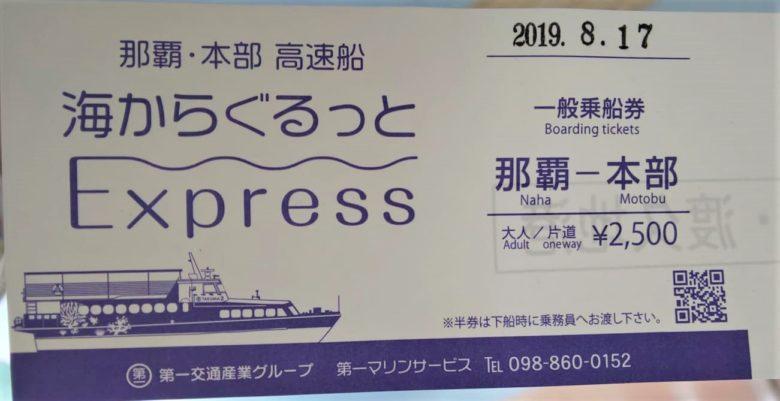 那覇から北谷町・本部町へ高速船で海上移動のチケット