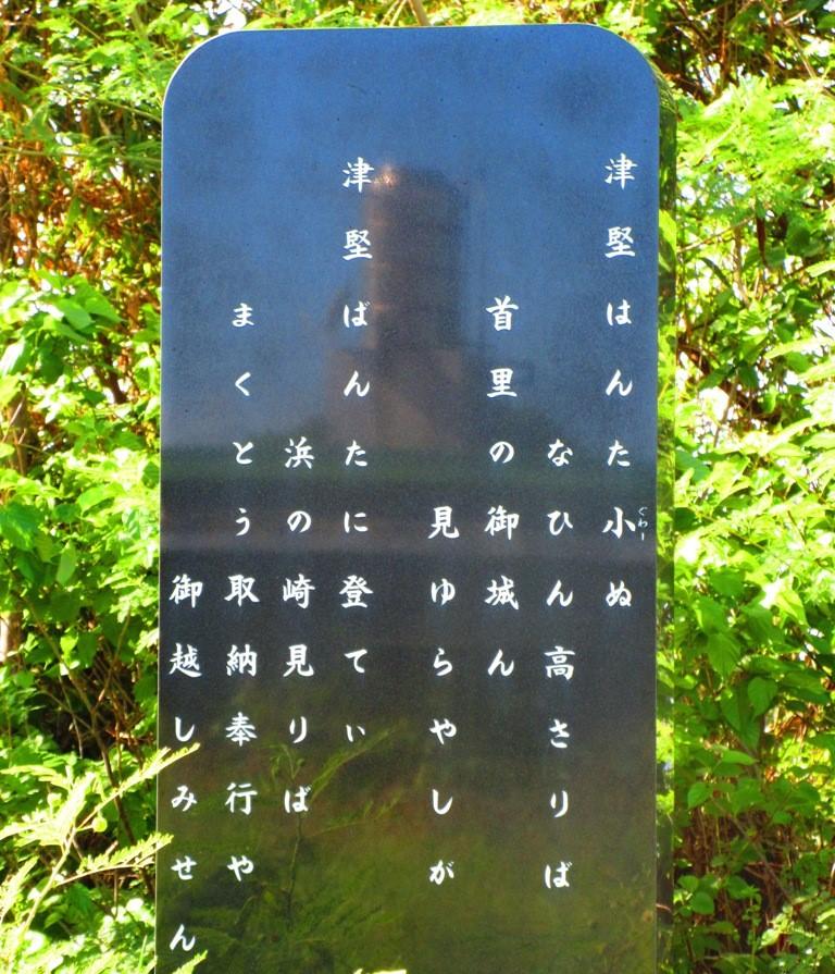 津堅島歌碑