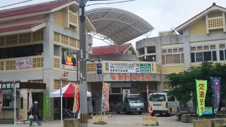 名護の繁華街の中心名護市営市場