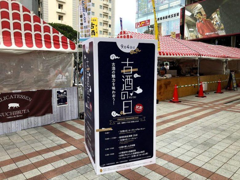 琉球泡盛「古酒の日」関連イベントをまとめてみました!