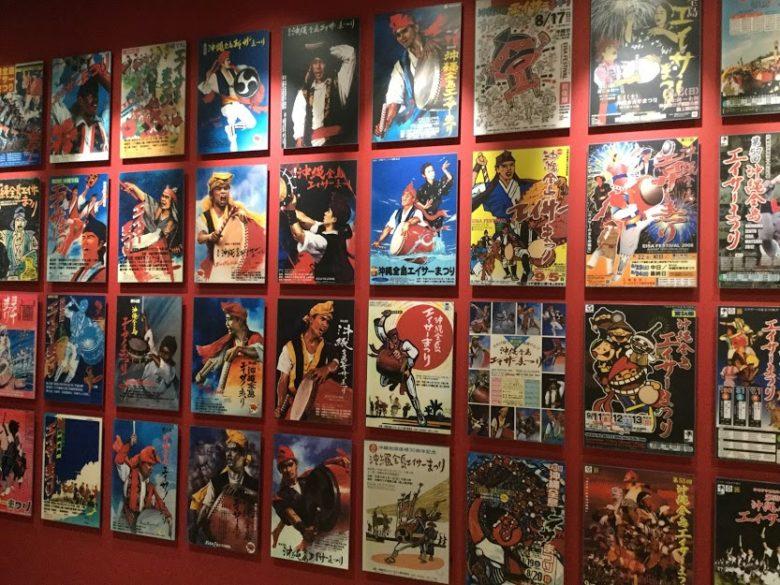 全島エイサーの全ポスターを飾るエイサー会館