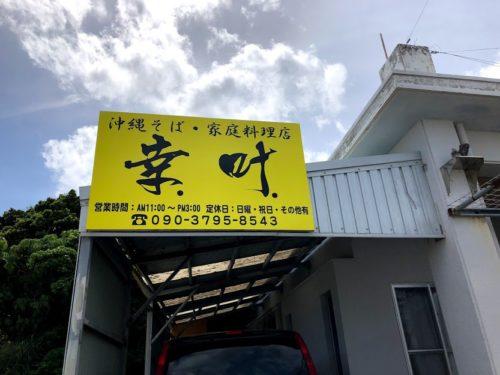 うるま市で見つけた絶品食堂!家庭料理店「幸叶(こと)」