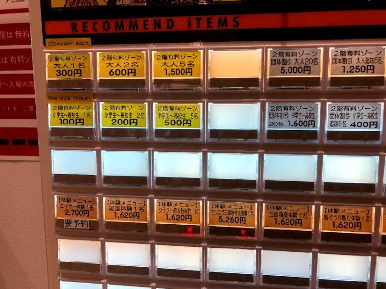 コザのエイサー会館の券売機