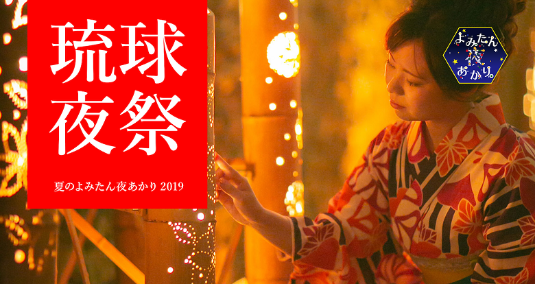体験王国むら咲むらで、琉球夜祭2019 ~夏のよみたん夜あかり~を楽しもう!