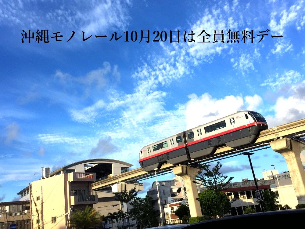 浦添てだこ祭りの10/20は沖縄都市モノレール・ゆいレールが全線無料!