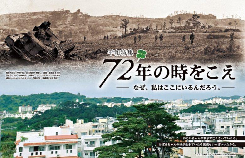 ハクソー・リッジ」の舞台(前田高地・浦添城)へゆいレール