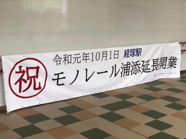 経塚駅ゆいレール延長横断幕