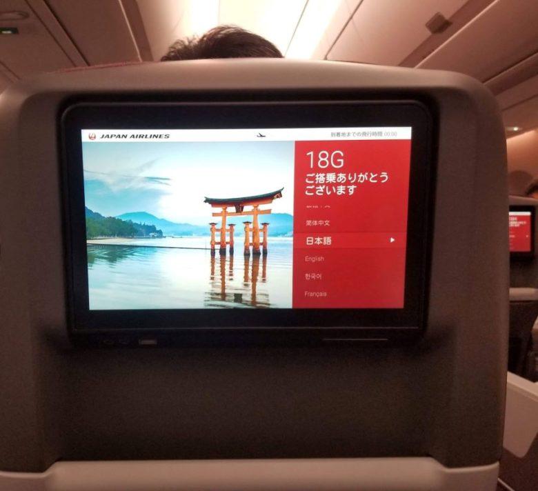 日本航空のエアバスA350-900が那覇線に。座席モニターが見やすい
