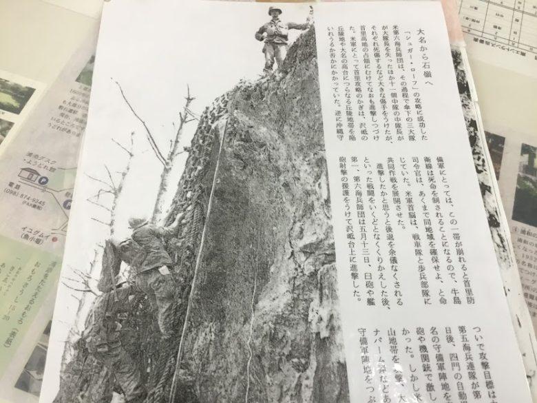 ハクソー・リッジ」の舞台(前田高地・浦添城)へゆいレールで行く