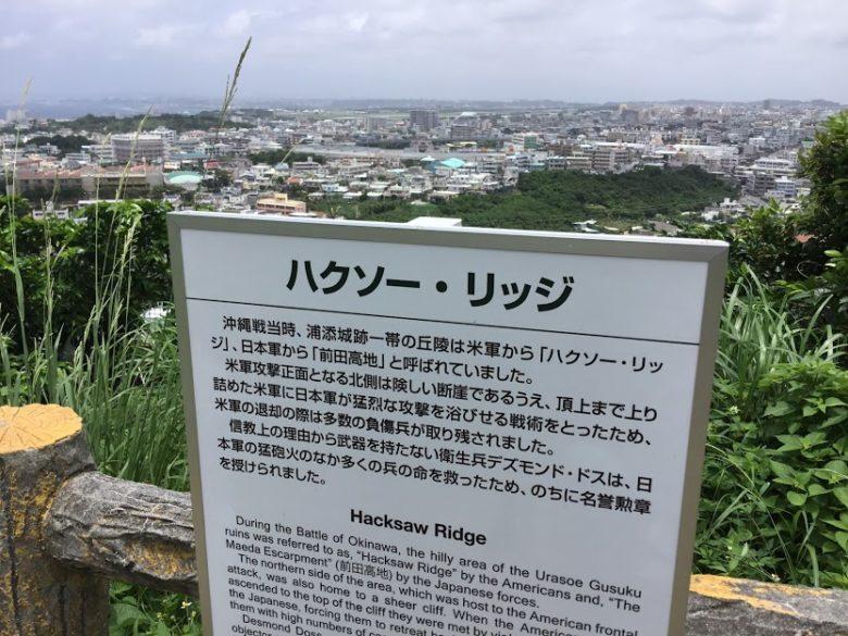 ハクソー・リッジ」の舞台(前田高地・浦添城)