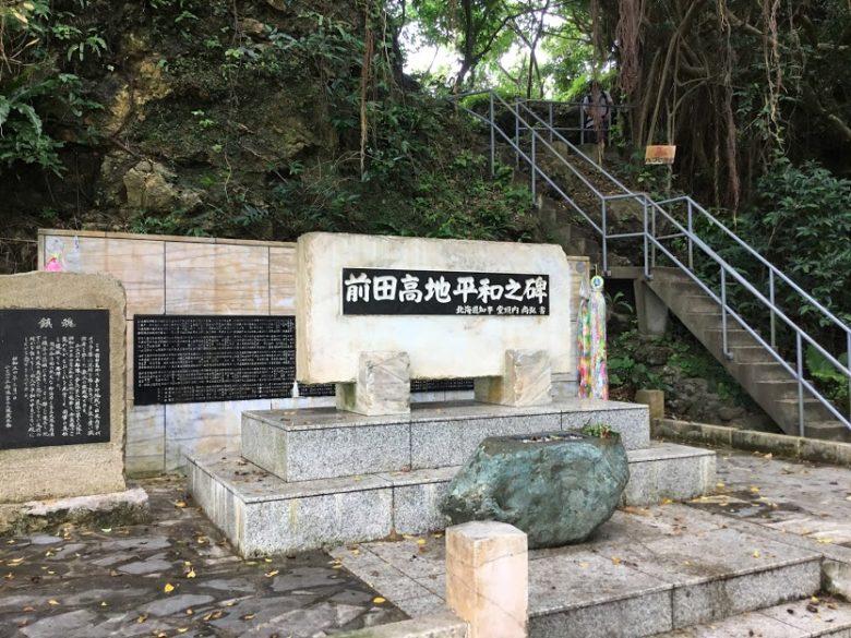 ハクソー・リッジの舞台(前田高地・浦添城)平和の碑