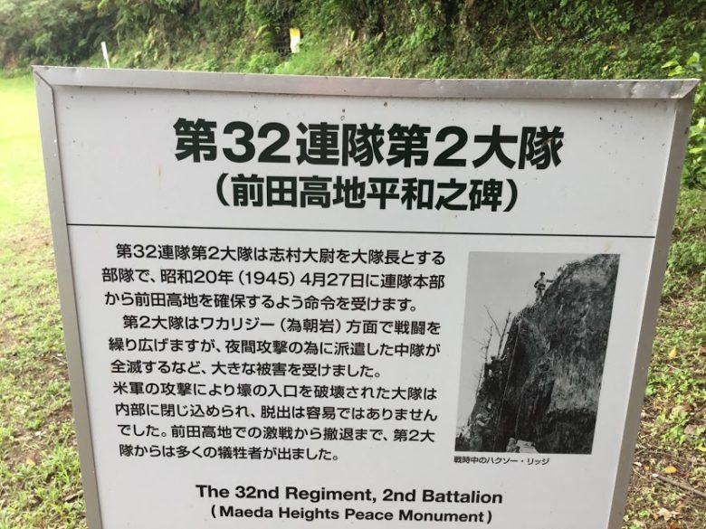 ハクソー・リッジ」の舞台(前田高地・浦添城)の平和の碑