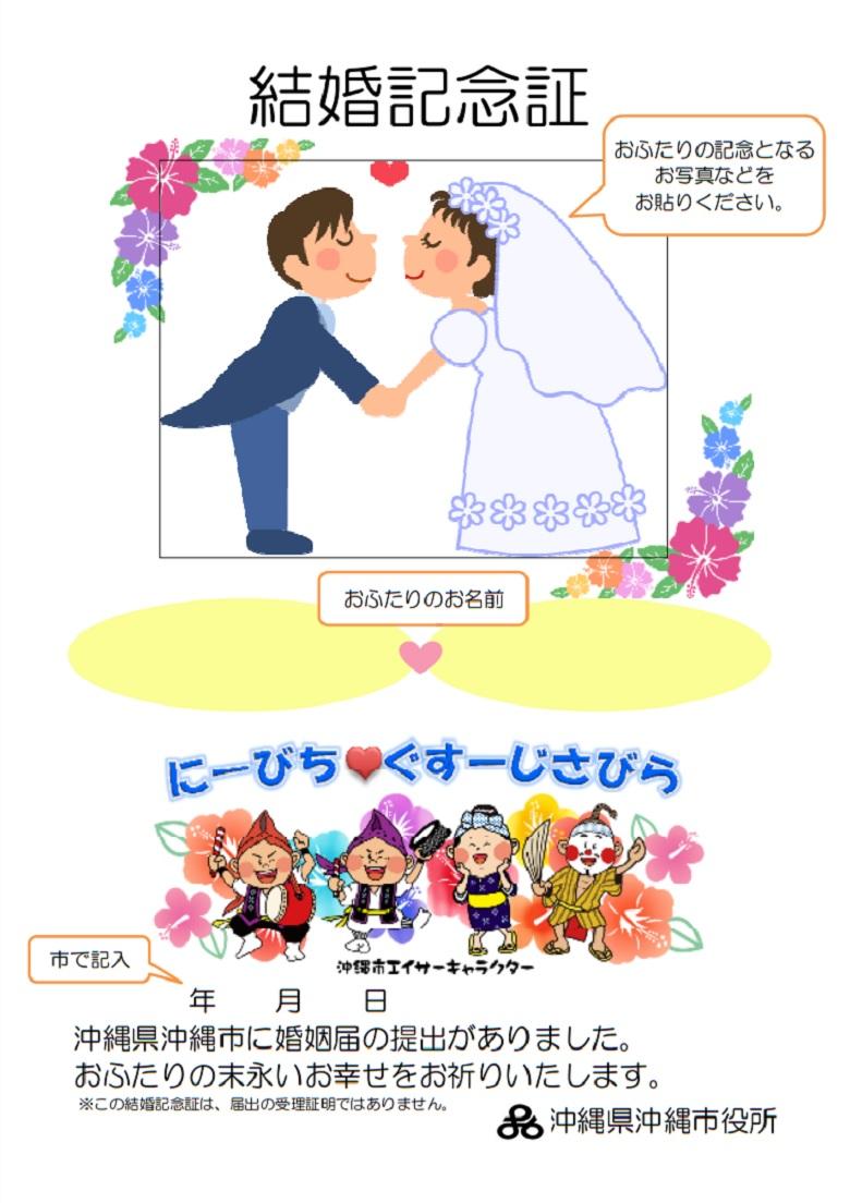 沖縄市の結婚記念証