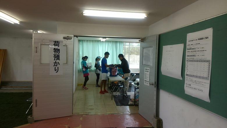 久米島マラソン前に荷物を預ける