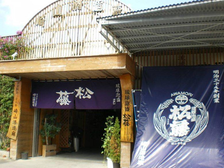 ふるさと納税は金武町の崎山酒造廠