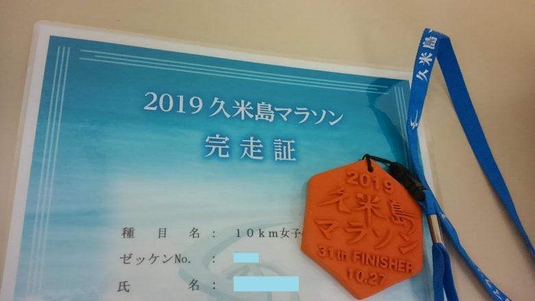 久米島マラソン完走証をいただきました。