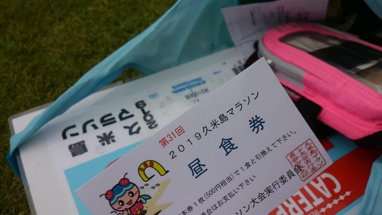 久米島マラソンの参加賞には昼食券が付いてくる